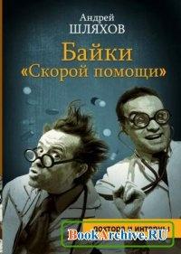 Книга Байки «скорой помощи»