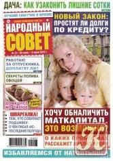 Журнал Книга Народный совет № 27 2015