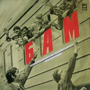 БАМ (1975) [М40-38321-2]
