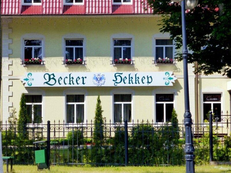 Беккер - ресторан и отель