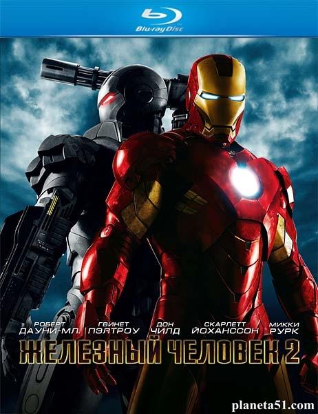 Железный человек2 / Iron Man2 (2010/HDRip)