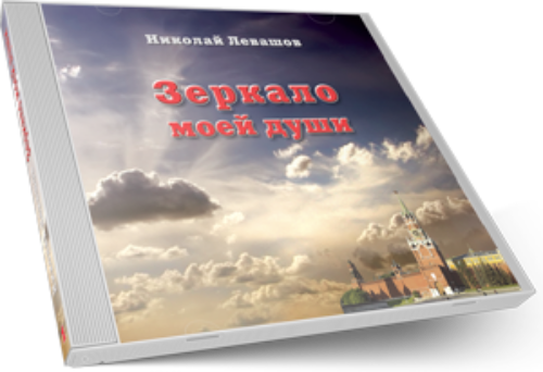 Левашов Николай. Зеркало моей души