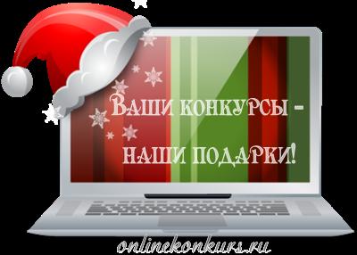 новогодние конкурсы
