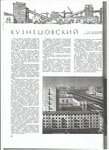 Кузнецовкий ДСК (СиАЛ №04 1965г.)