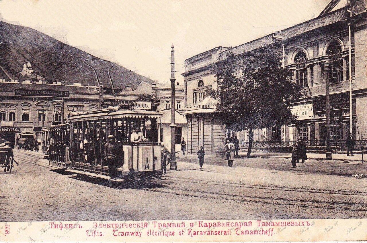 Электрический трамвай и Караван-сарай Тамамшевых