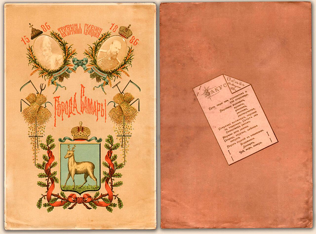 Меню обеда 30 августа 1886 г. в честь 300-летия Самары