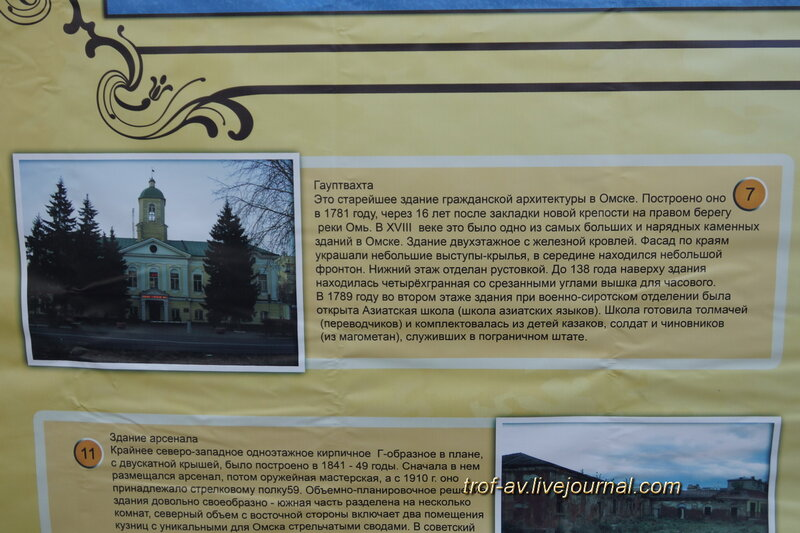 План историко-культурного комплекса Старая крепость, Омск