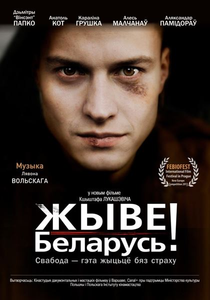 ���� ��������! / Viva Belarus! (2012) DVDRip
