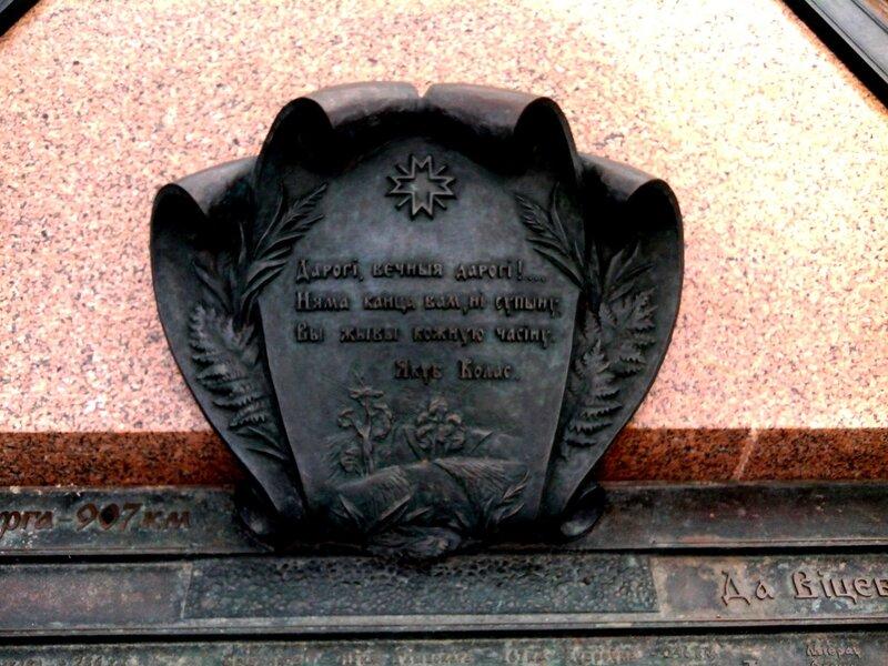начало дорог Беларуси