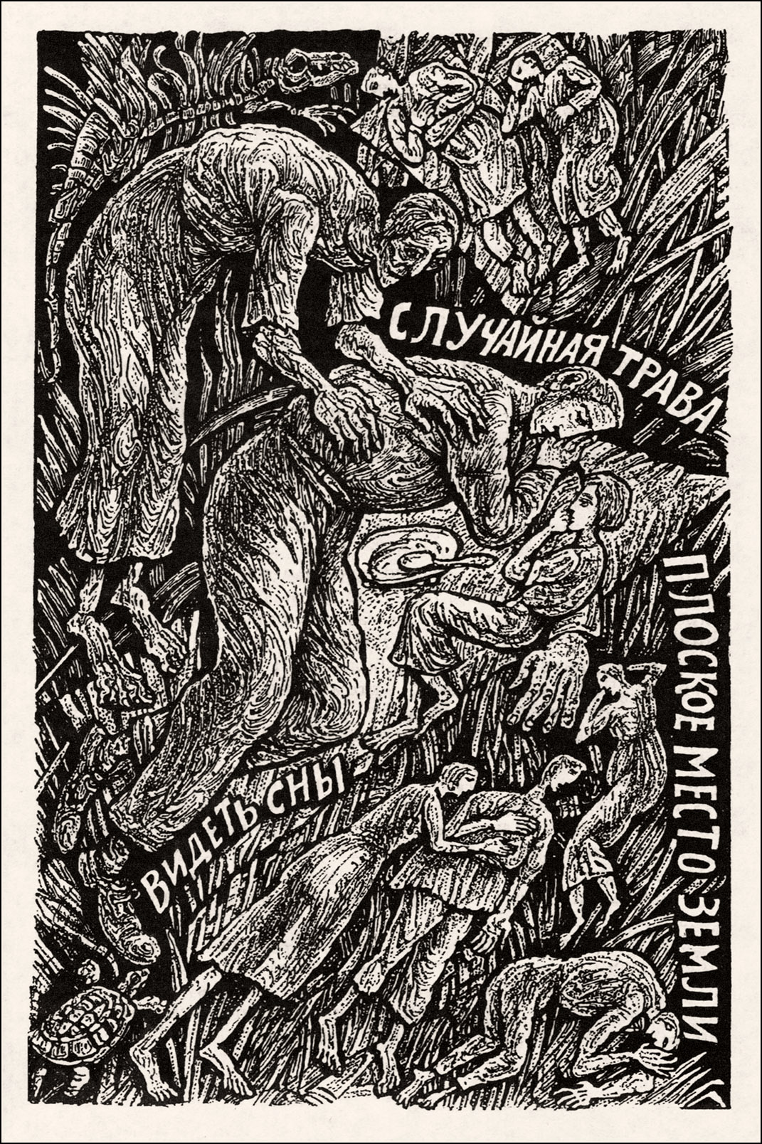 Foundation Pit by Andrei Platonov