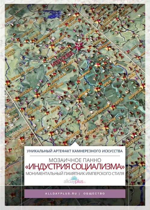 Мозаичное панно «Индустрия социализма» - уникальный памятник российского камнерезного искусства