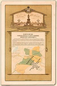 Меню завтрака 30 августа 1889 г. в честь открытия в Самаре памятника императору Александру II.