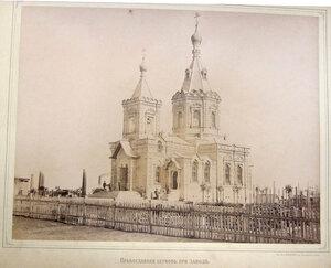 Заводская православная церковь, построенная при заводе в 1894 г.