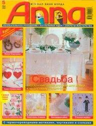 Журнал Anna №5 2001 (Россия)