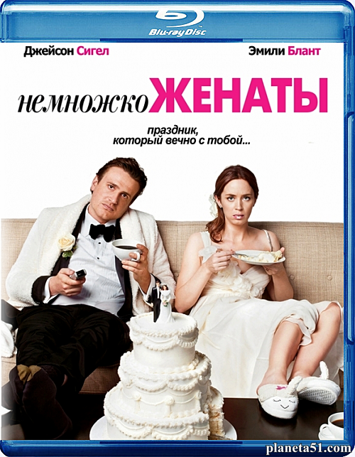 Немножко женаты / The Five-Year Engagement (2012/HDRip)