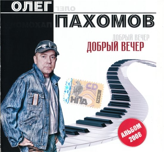 Олег Пахомов Поздний Вечер