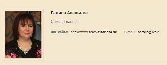 Галина Васильевна Ананьева