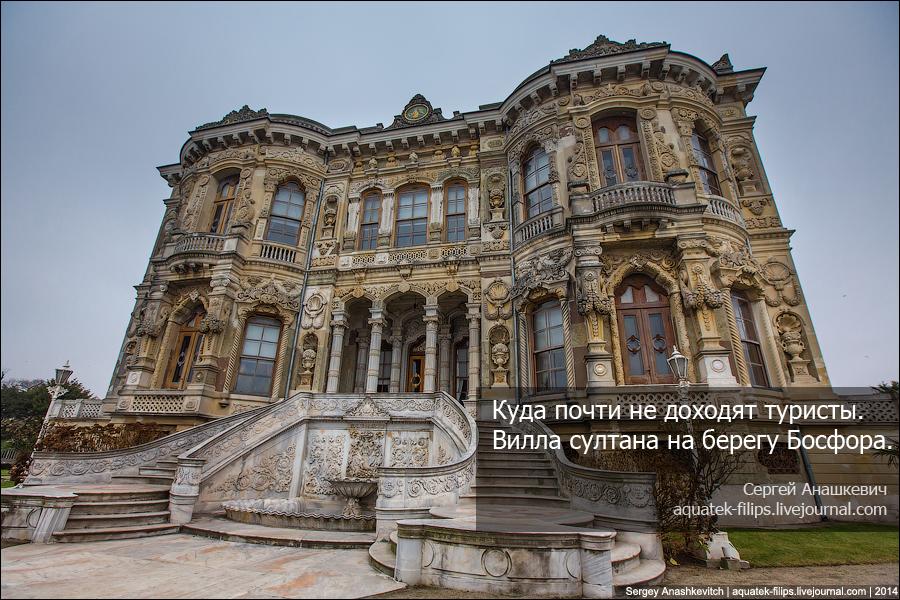 Дворец Кючюксу в Стамбуле
