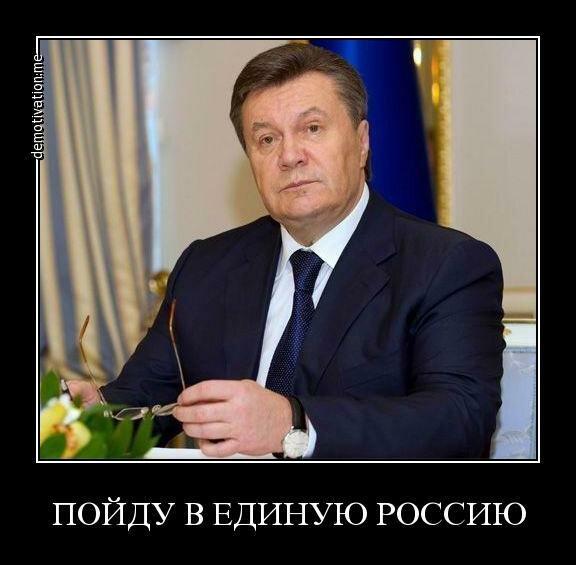 Пойду в Единую Россию