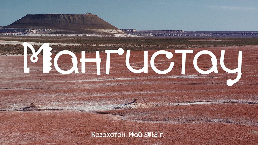 Экспедиция Казахстан. Полуостров Мангистау.