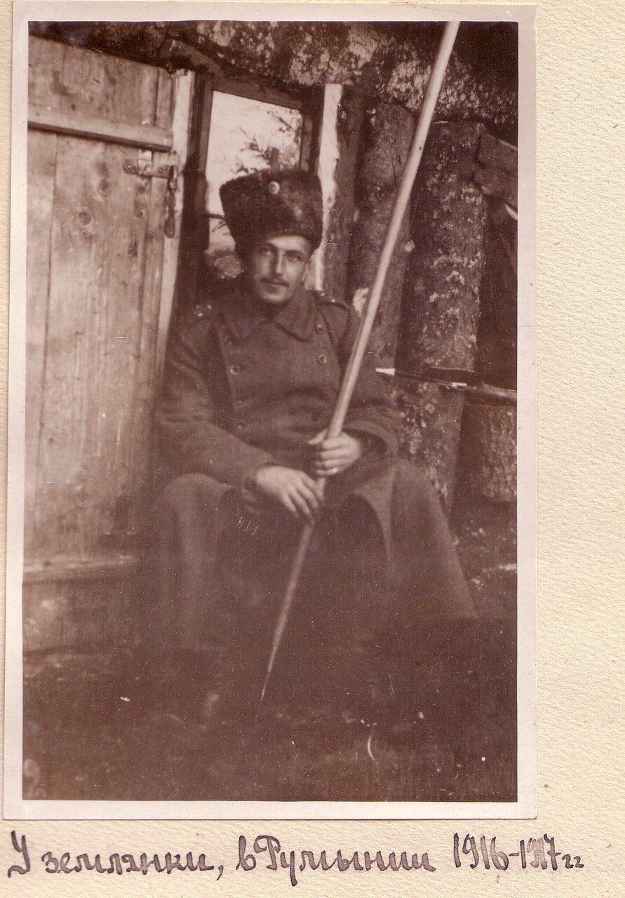 У земляники Румыния 1916-17.