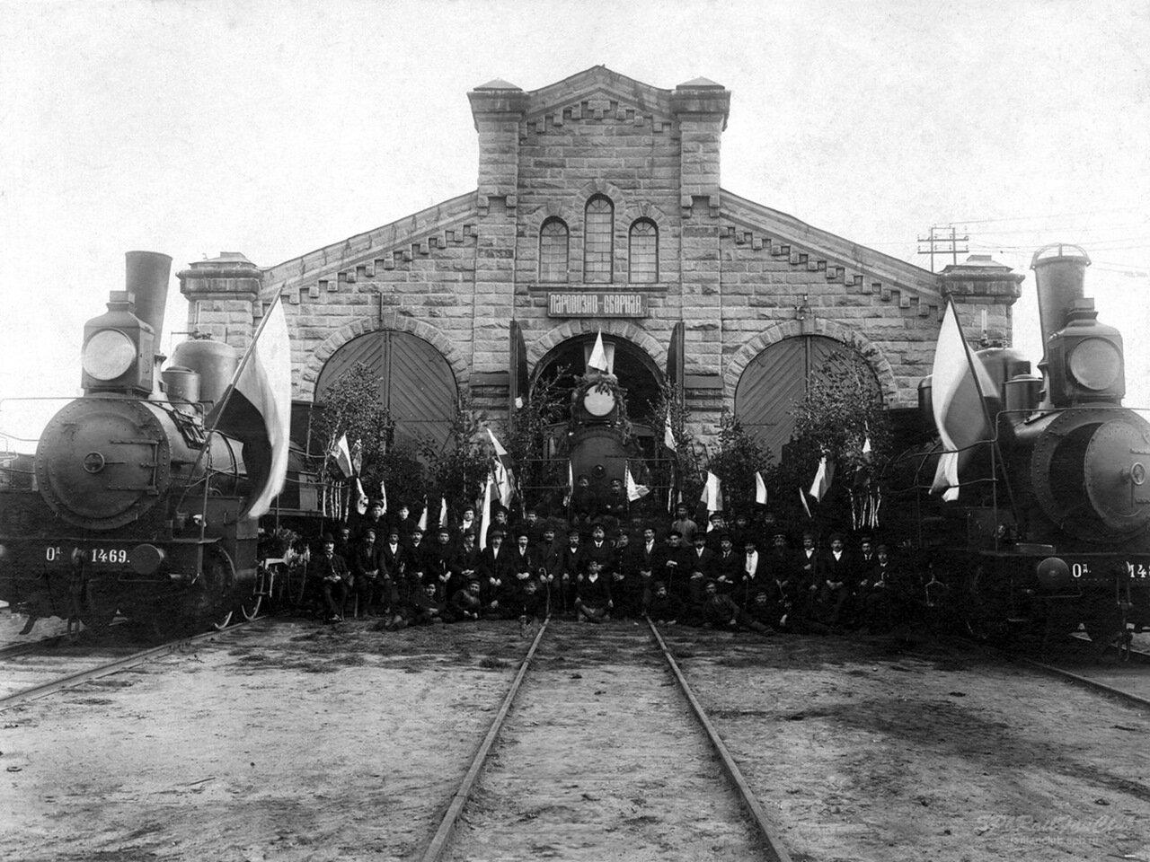 Празднование 300-летия Дома Романовых. депо Челябинск. 1913 г.