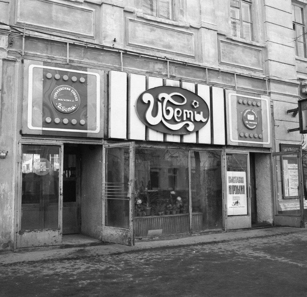 Горьковские магазины