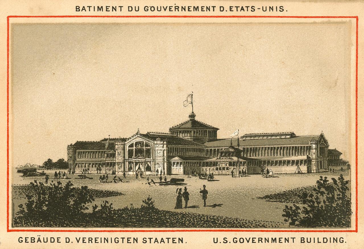 12. Павильон Правительства Соединенных Штатов