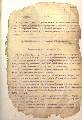 <a target='new' href='http://img-fotki.yandex.ru/get/9116/97867398.17/0_900f2_86f10999_XXXL.jpg'>20 мая 1911 г. Акт Костромской городской управы и особой комиссии по благоустройству г. Костромы об устройстве электрического освещения города. ГАКО, ф. 207, б/ш, д. 225, лл. 7-7об.</a>
