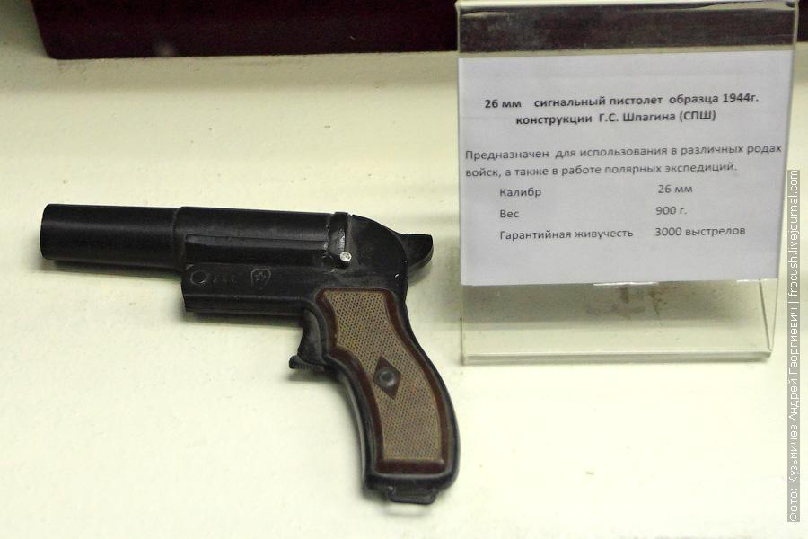 26 мм сигнальный пистолет образца 1944 года конструкции Г.С.Шпагина (СПШ)
