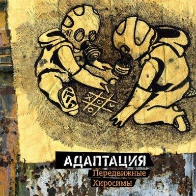Адаптация - Передвижные хиросимы