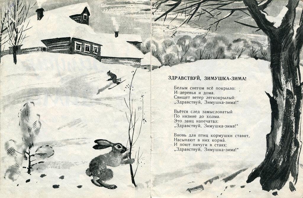 Зимние картинки стихотворение громова коллеги поинтересовались