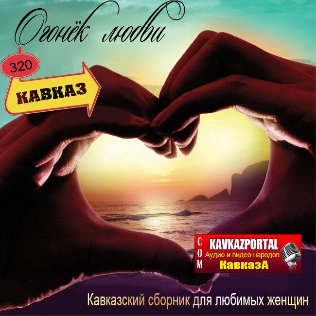 Кавказские Сборники 2015