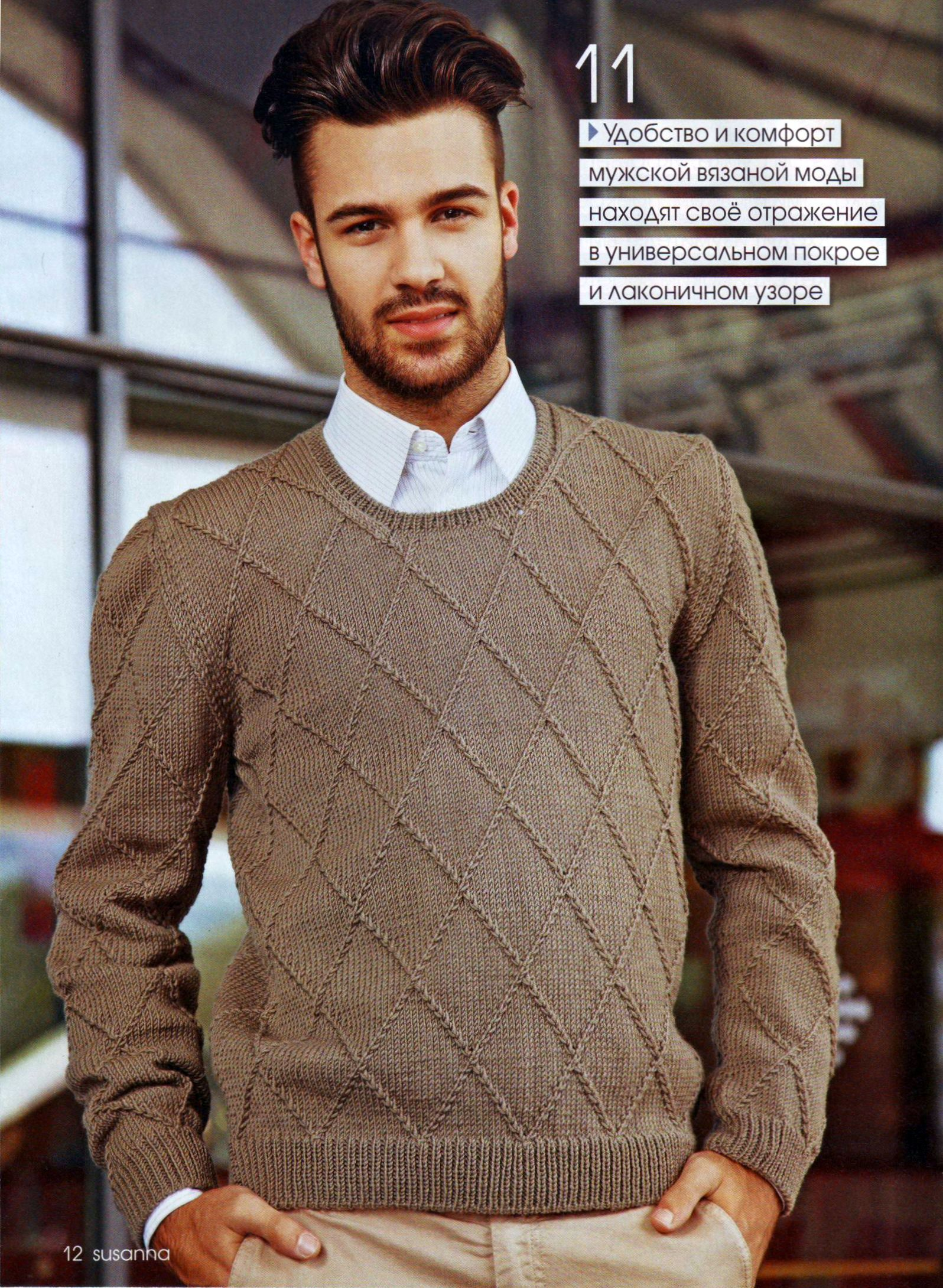 свитер мужской вязаный спицами схема 2013 весна