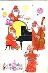 Открытка Деды Мороз поздравление