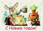Открытка Зайка чаев поздравление