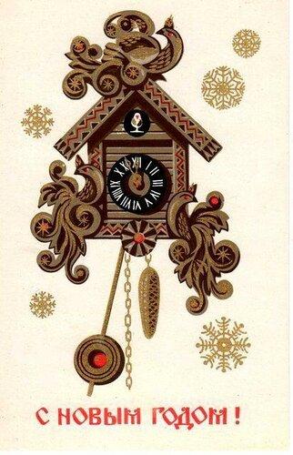Часы с кукушкой, стрелки сошлись на 12.  С Новым годом! открытка поздравление картинка