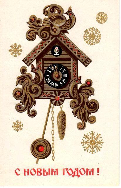 Часы с кукушкой, стрелки сошлись на 12.  С Новым годом!