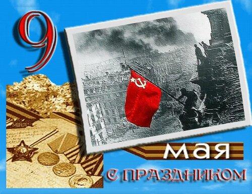 9 МАЯ праздничная открытка открытка поздравление картинка
