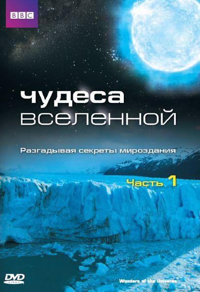 Чудеса Вселенной / Wonders of the Universe (1 сезон) (2011/BDRip)
