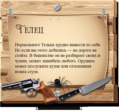 Убить или не убить)
