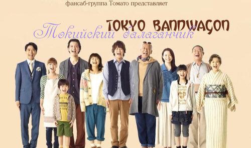 Токийский балаганчик / Токио Бандвагон ~ Истории большой семьи / Tokyo Bandwagon / Tokyo Bandwagon [2 / 10] [2013, мистический,семейный, TVRip] [RAW] [480p]