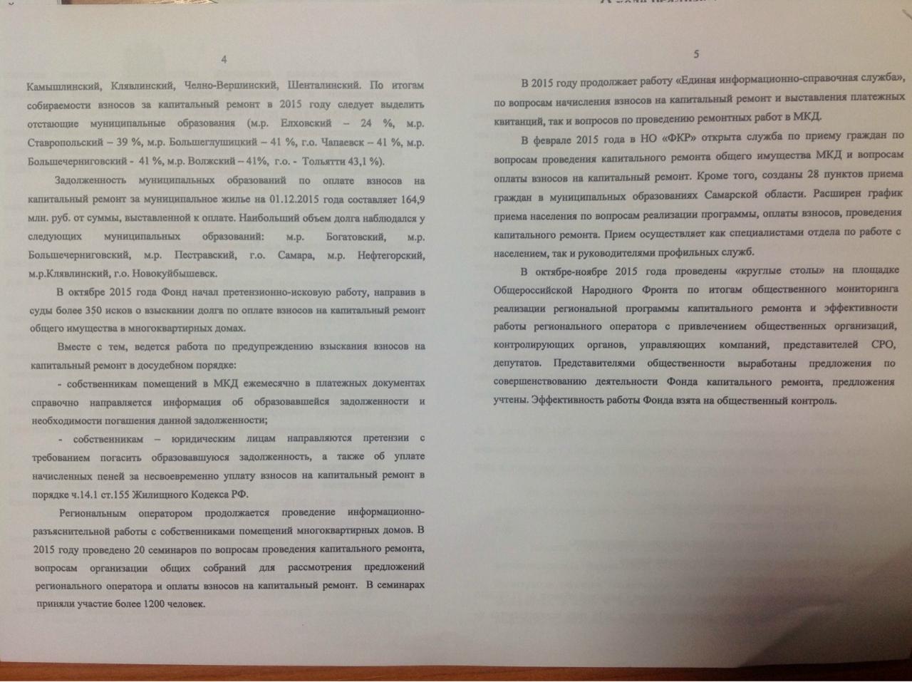 Отчет Фонда капремонта Самарской области документ Блог Михаила  image 19 01 16 10 20 1 jpeg