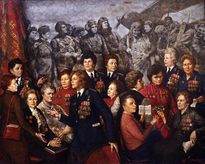 «Групповой портрет лётчиц-героинь 46-го авиационного полка». Сергей Бочаров, 1985 год.