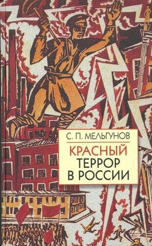 Мельгунов С. П. Красный террор в России
