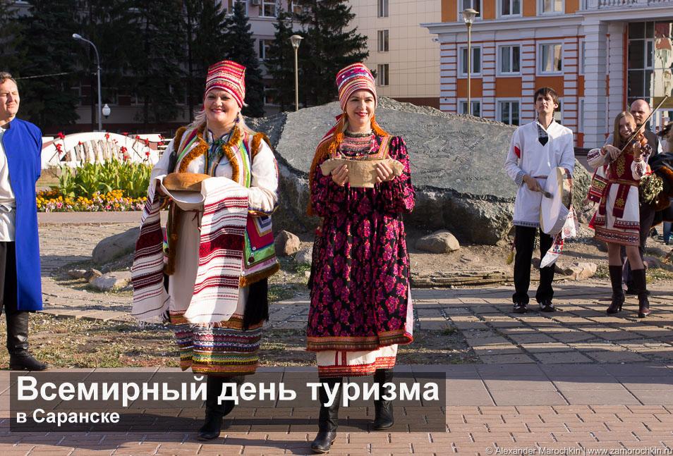 Всемирный день туризма в Саранске 27.09.2015