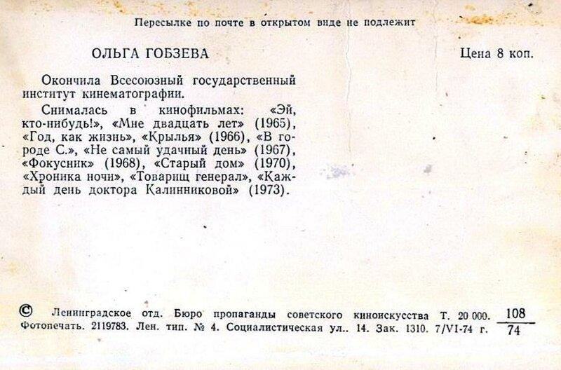 Ольга Гобзева, Актёры Советского кино, Коллекция открыток