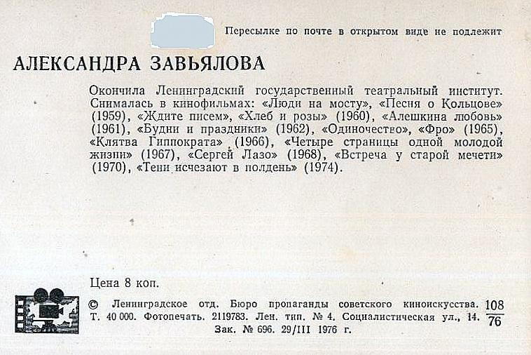 Александра Завьялова, Актёры Советского кино, коллекция открыток