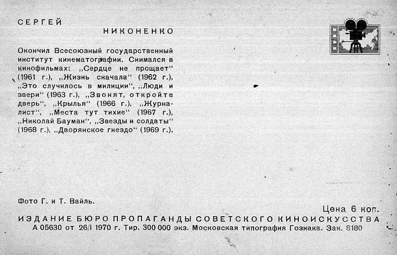 Сергей Никоненко, Актёры Советского кино, коллекция открыток
