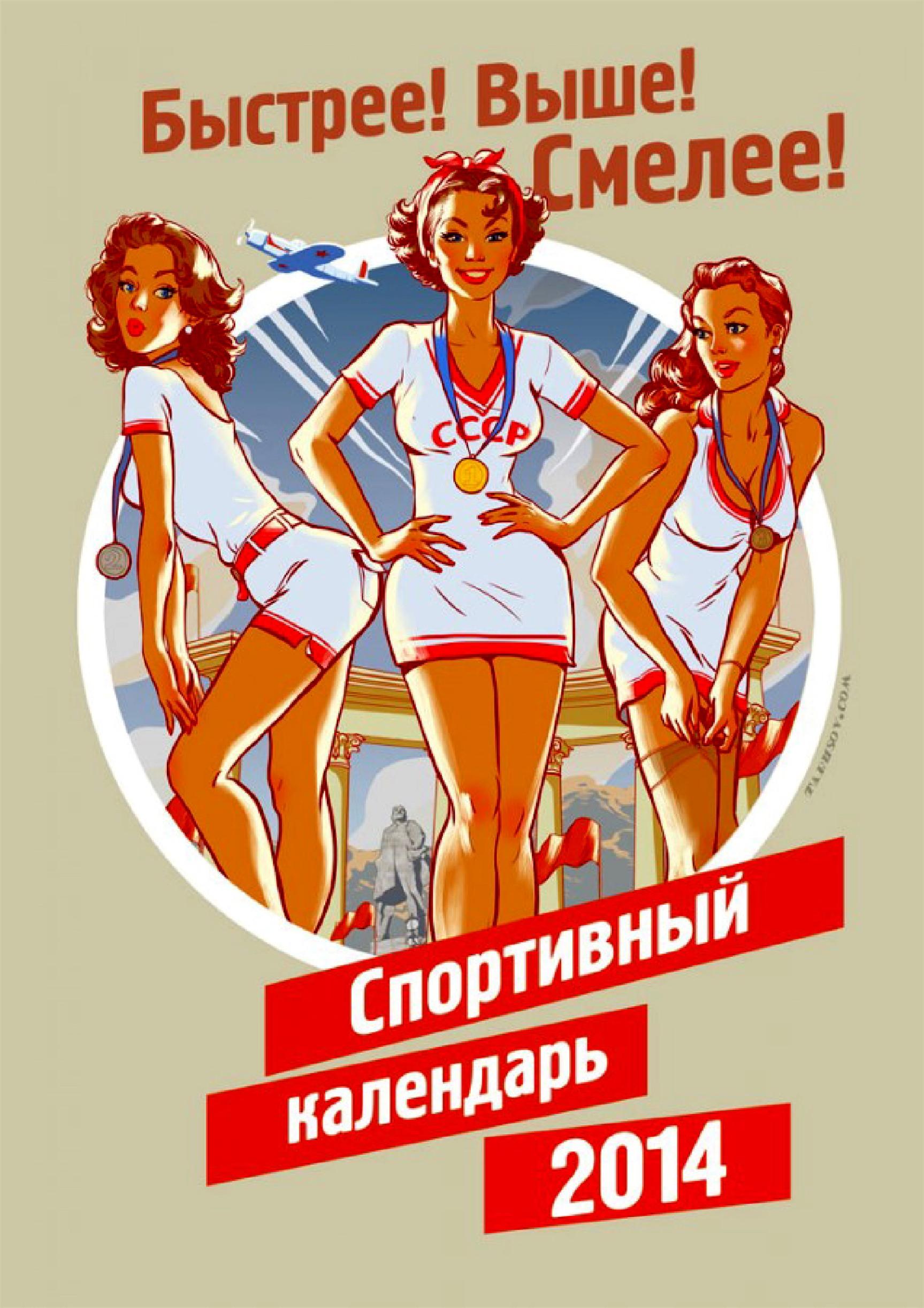олимпийский пин-ап календарь на 2014 год / winter olympic 2014 calendar